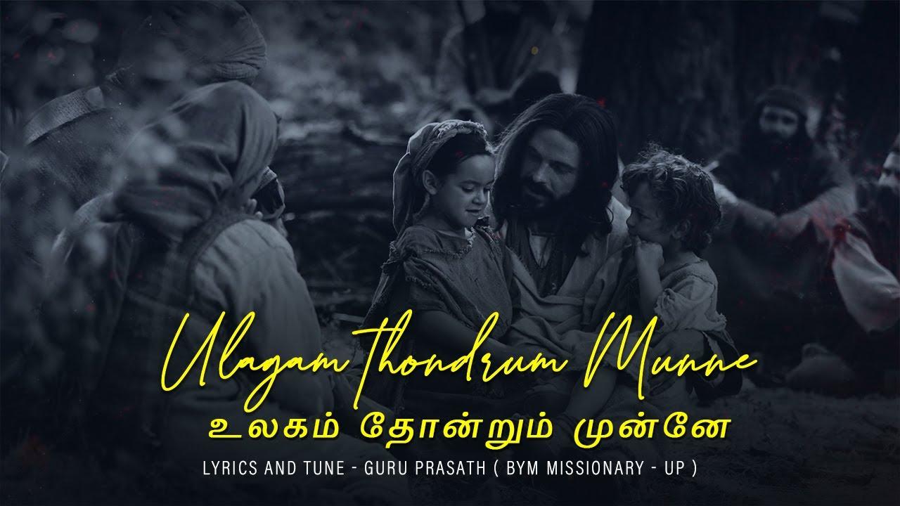 Ulagam Thontrum Munnae – உலகம் தோன்றும் முன்னே