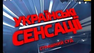 Українські сенсації. Страшний суд
