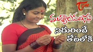 Mutyala Muggu Movie Songs || Nidurinche Totaloki Video Song || Sreedhar, Sangeeta
