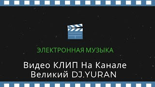 #новинкимузыки  Великий DJ.YURAN - Отличный день /Смотрите мои видео клипы бесплатно/