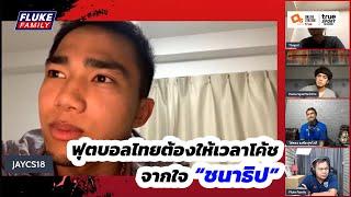 """ฟุตบอลไทยต้องให้เวลาโค้ชจากใจ """"ชนาธิป สรงกระสินธ์"""""""