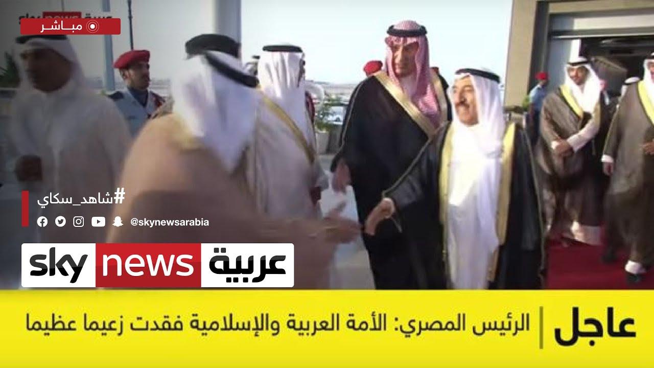 استطلاع لأبرز ردود الأفعال الشعبية والرسمية في الأردن عقب وفاة أمير الكويت