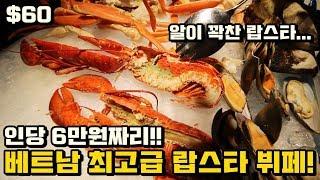 베트남 최고급 랍스타 뷔페에서 무제한으로 배터지게 먹기! Lobster Buffet In Saigon, Vietnam