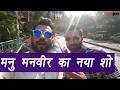 Bigg Boss 10 : Manveer Gurjar and Manu Punjabi come together on TV again | FilmiBeat