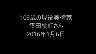 美術家 篠田桃紅さん「103歳になってわかったこと」