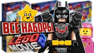 Лего Фильм 2 трейлер и наборы The LEGO Movie 2 sets