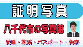 証明写真 東葉高速線・村上駅から徒歩20分・八千代市の写真館 thumbnail