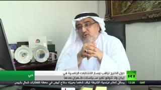 دول الخليج.. وانتخابات الرئاسة الإيرانية