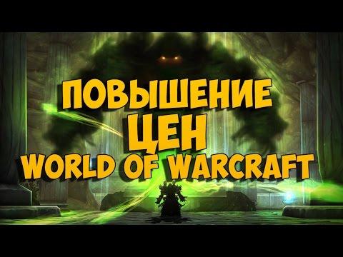 Повышение цен на услуги World of Warcraft