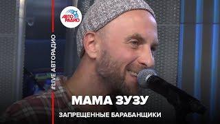 Запрещенные Барабанщики -  Мама Зузу (#LIVE Авторадио)
