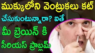 Nose Hair Removal Side Effects | Best Way to Remove Nose Hair | Health Tips | Remix King