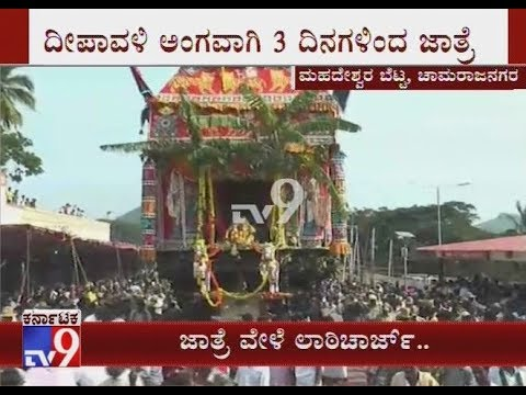 Cops Resort to Lathicharge on Devotees during Male Mahadeshwara Temple Car Festival