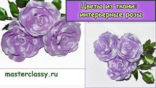 Цветы из ткани – интерьерные розы. Роза из ткани своими руками.