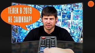 Как выбрать ТЕЛЕВИЗОР в 2019 году? ▶️ Мнение Саши Ляпоты | COMFY
