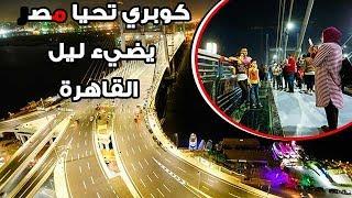 كوبري تحيا مصر يضيء ليل القاهرة