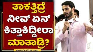 Nikhil Kumaraswamy Angry On Ramanagara Congress Karyakartas   NewsFirst Kannada