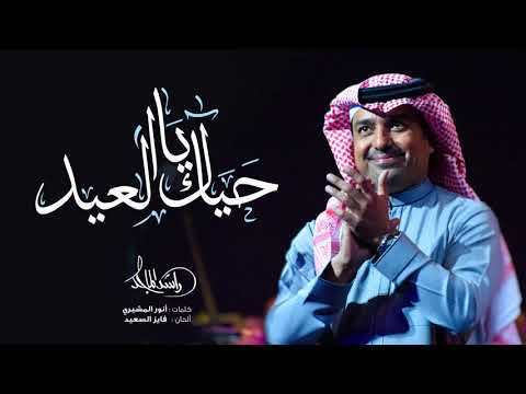 راشد الماجد - حياك يا العيد (حصرياً) | 2009 thumbnail