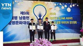 [기업] 남종현발명문화대상 시상식 개최 / YTN