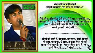Karaoke For Mehul Gor ..Ye Dosti hum Nahi