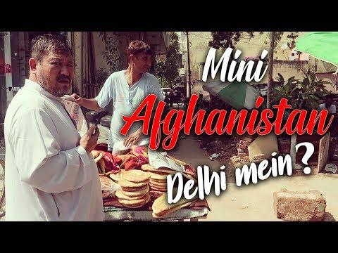 Afghani Food, Culture Neighborhood in Delhi |  दिल्ली में Mini Afghanistan?
