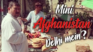 Afghani Food, Culture Neighborhood in Delhi |  दिल्ली में Mini Afghanistan?