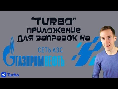 """TURBO"" приложение для заправок на АЗС ""Газпромнефть"""