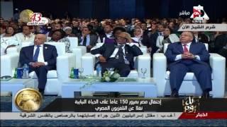كل يوم: كلمة الرئيس عبدالفتاح السيسي خلال