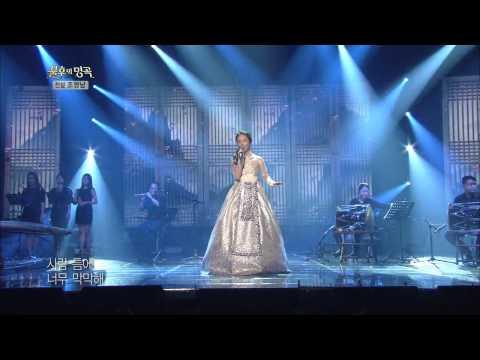 [HIT] 불후의 명곡2-송소희 - 사랑...