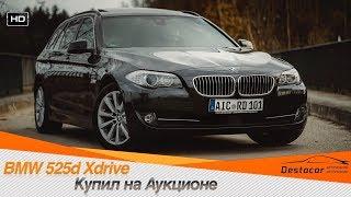 Купил BMW 525d xDrive на Аукционе!