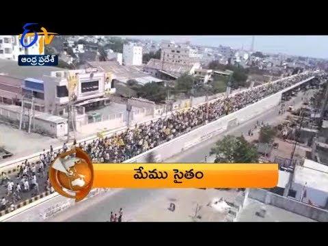 Andhra Pradesh | 19th April 2018 | ETV 360 1 PM News Headlines