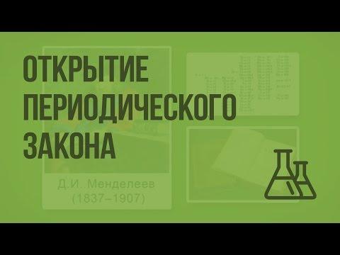 Попытки классификации химических элементов. Открытие периодического закона. Видеоурок по химии