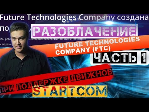 FUTURE TECHNOLOGIES COMPANY (FTC) ПРИ ПОДДЕРЖКЕ ДВИЖНОВ. ВНОСИМ 1000. ЧАСТЬ 1