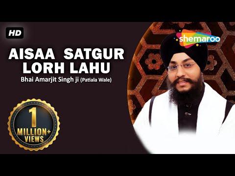 Aisaa Satgur Lorh Lahu | Bhai Amarjit Singh | Patiale wale | Gurbani | Shabad Gurbani | Kirtan