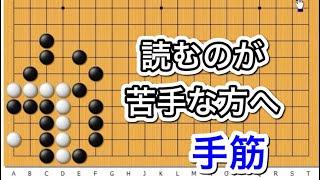 【囲碁】手筋講座~攻め合いの法則編~五目中手と花六編~級位者編~No579