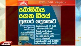 Paththaramenthuwa - (2020-12-04) | ITN Thumbnail