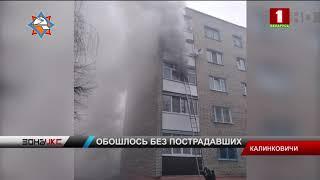 В Калинковичах 7 человек эвакуировано из-за пожара. Зона Х