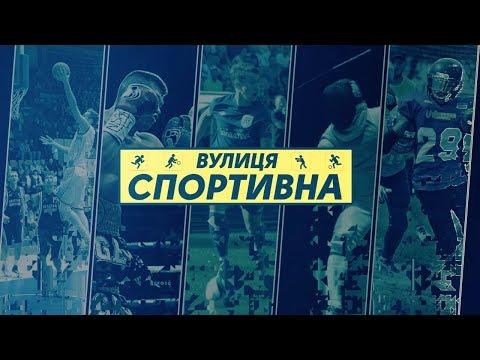 ТРК НІС-ТВ: Вулиця Спортивна. Випуск № 38