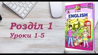 Англійська мова (2 клас) Алла Несвіт / Розділ 1 (Уроки1-5)
