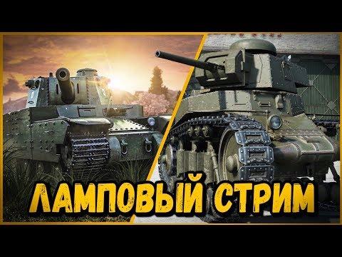 САМЫЙ ЛАМПОВЫЙ СТРИМ ОТ БИЛЛИ   World of Tanks