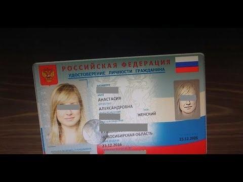 В России начнут вводить электронные биометрические паспорта с 2021 года