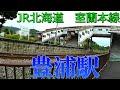 JR室蘭本線・豊浦駅を現地調査