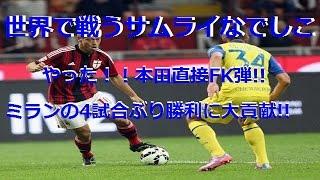 http://web.gekisaka.jp/news/detail/?148682-148682-flより セリエAは4日、第6節1日目を行った。日本代表MF本田圭佑の所属するミランはホームでキエーボと対戦 ...