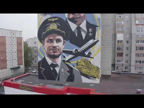 В Сургуте открыли граффити с портретами пилотов, посадивших самолет на кукурузном поле