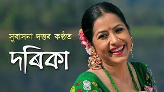 Dorika - Subasana Dutta | Official Full Video | Feat. Aimee Baruah | Utpal Das