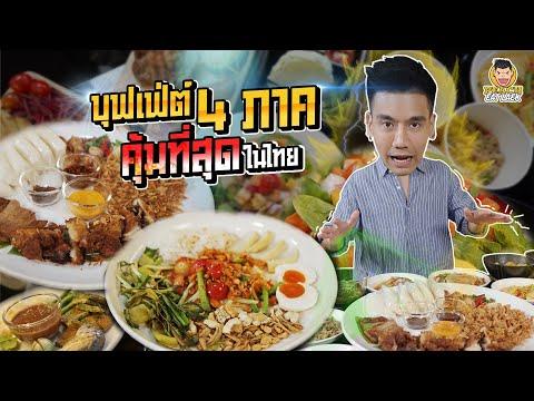 บุฟเฟ่ต์อาหารไทย 4 ภาค คุ้มสุดแล้วในประเทศ!!! | PEACH EAT LAEK