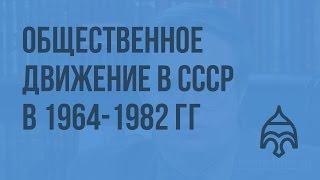 видео Внешняя политика СССР в 70-80 гг.