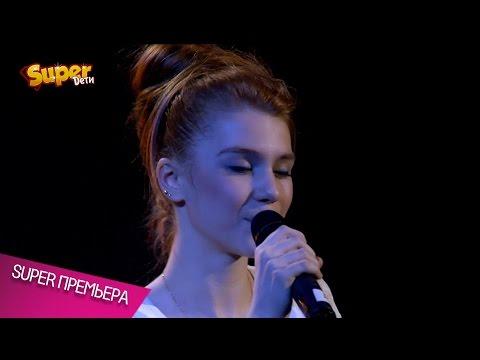 Super премьера - Полина Романова - Колыбельная - Www.superdeti.tv