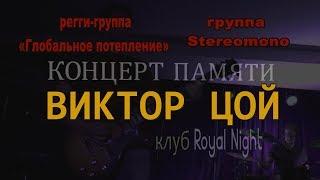 Фрагменты с концерта посвященного памяти Виктора Цоя 18.08 2018
