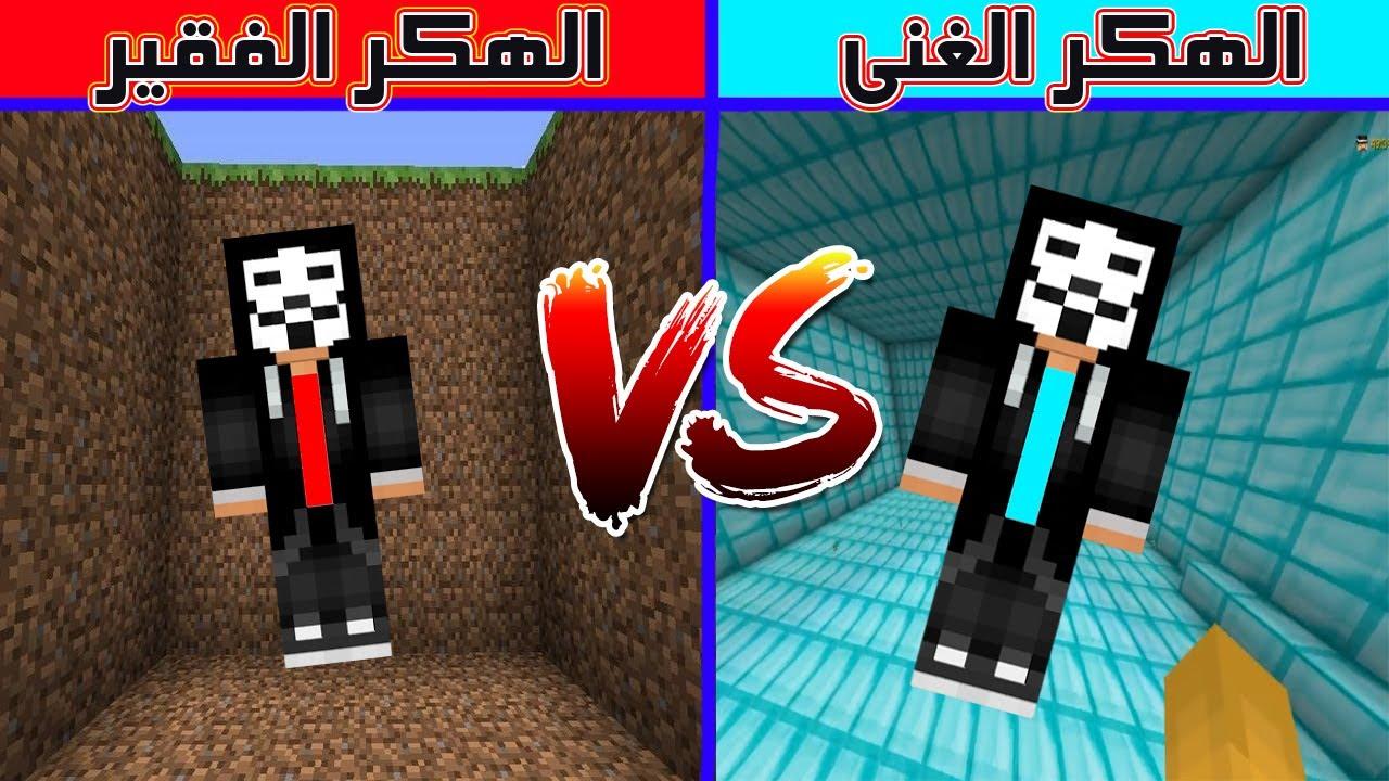 فلم ماين كرافت : الهكر الغني ضد الهكر الفقير (Minecraft Movie)!