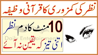 Nazar Taiz Karne Ka Wazifa - Rohani Health Tips For Eyesight